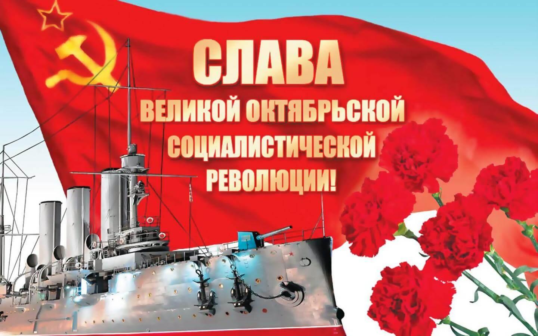 Картинки С Днем Октябрьской революции 1917 года в России 7