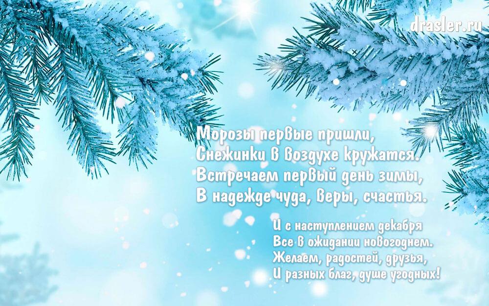Красивые картинки с началом зимы - пожелания в открытках 16