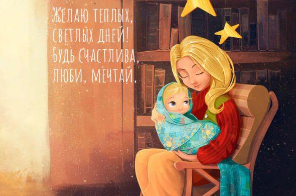 Картинки с Днем Матери - самые приятные поздравлениях в открытках 14