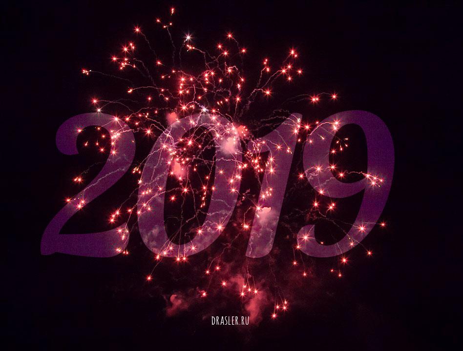 Самые лучшие картинки с Новым 2019 годом - поздравления и открытки 8