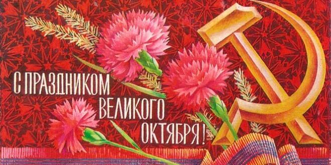 Картинки С Днем Октябрьской революции 1917 года в России 8