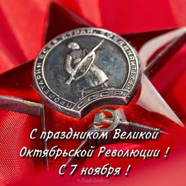 Картинки С Днем Октябрьской революции 1917 года в России 9