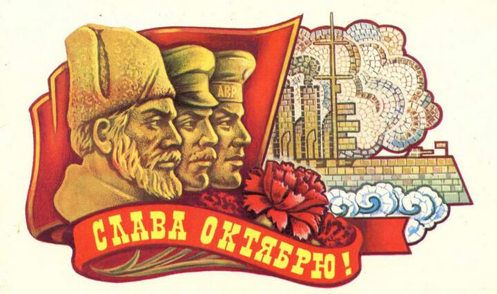 Картинки С Днем Октябрьской революции 1917 года в России 10