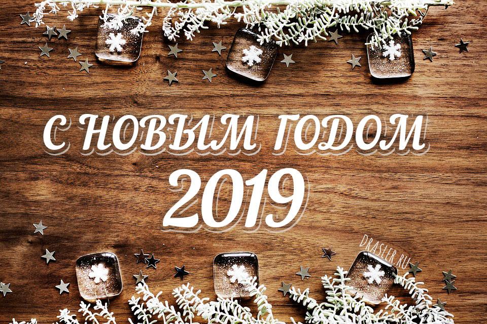 Самые лучшие картинки с Новым 2019 годом - поздравления и открытки 15