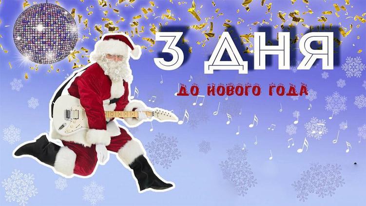 До нового года осталось 3 дня - красивые картинки, открытки 1