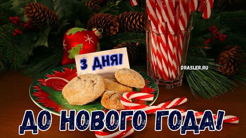 До нового года осталось 3 дня - красивые картинки, открытки 3