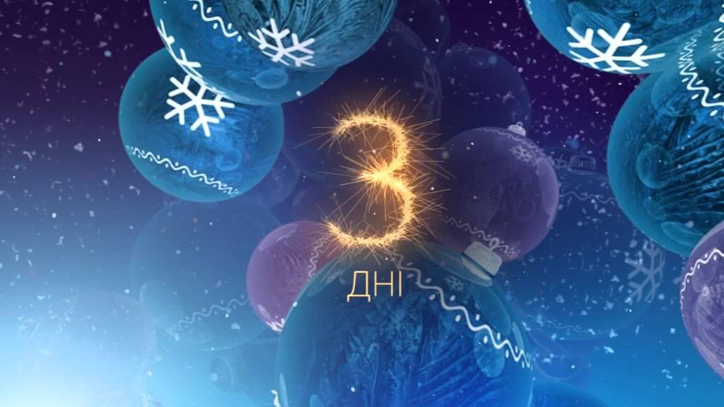 До нового года осталось 3 дня - красивые картинки, открытки 4