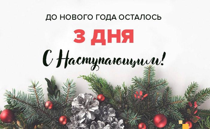 До нового года осталось 3 дня - красивые картинки, открытки 5