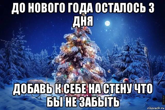 До нового года осталось 3 дня - красивые картинки, открытки 8