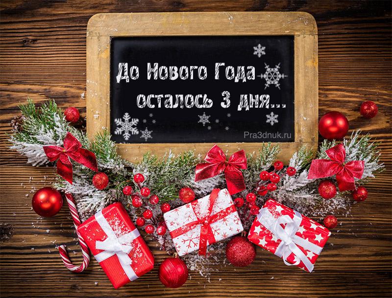 До нового года осталось 3 дня - красивые картинки, открытки 9