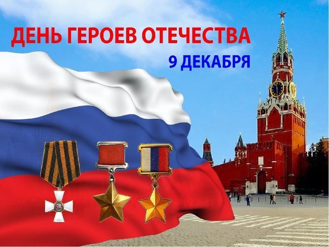 Картинки и открытки с Днем Героев Отечества в России - сборка 1
