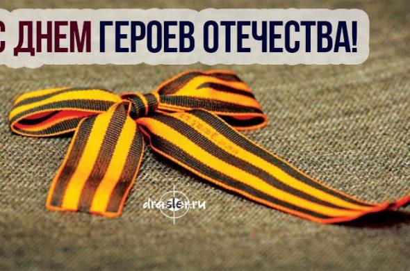 Картинки и открытки с Днем Героев Отечества в России - сборка 4