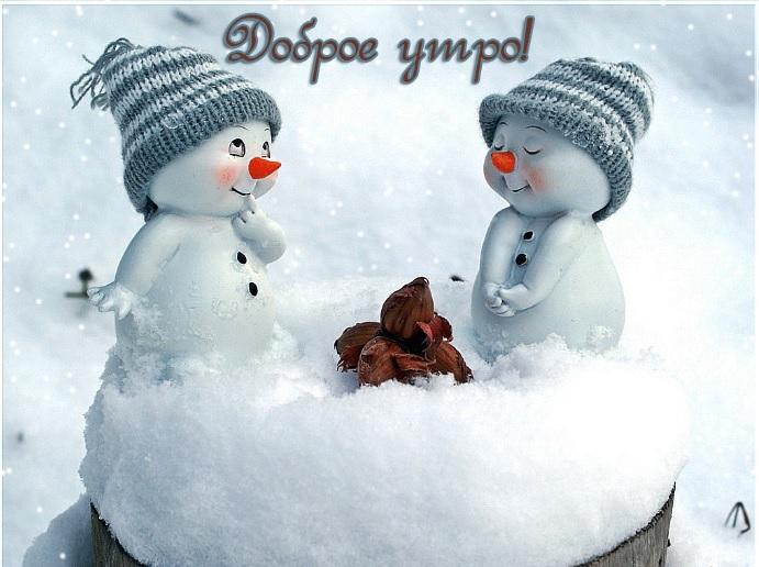 С добрым утром зимы и хорошего зимнего настроения - картинки 1