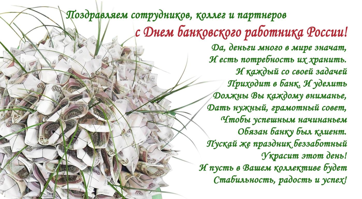 Картинки с Днем Банковского Работника России - милые открытки 2