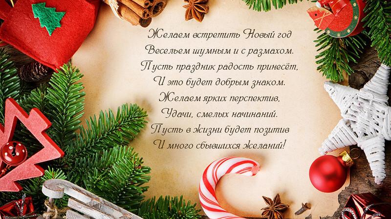 С Новым годом 2019 для друзей и близких - открытки, картинки (14 фото) 1