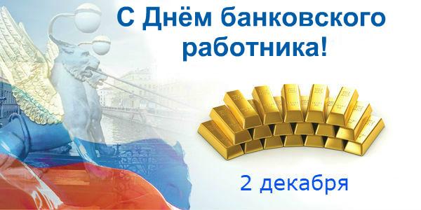 Картинки с Днем Банковского Работника России - милые открытки 1