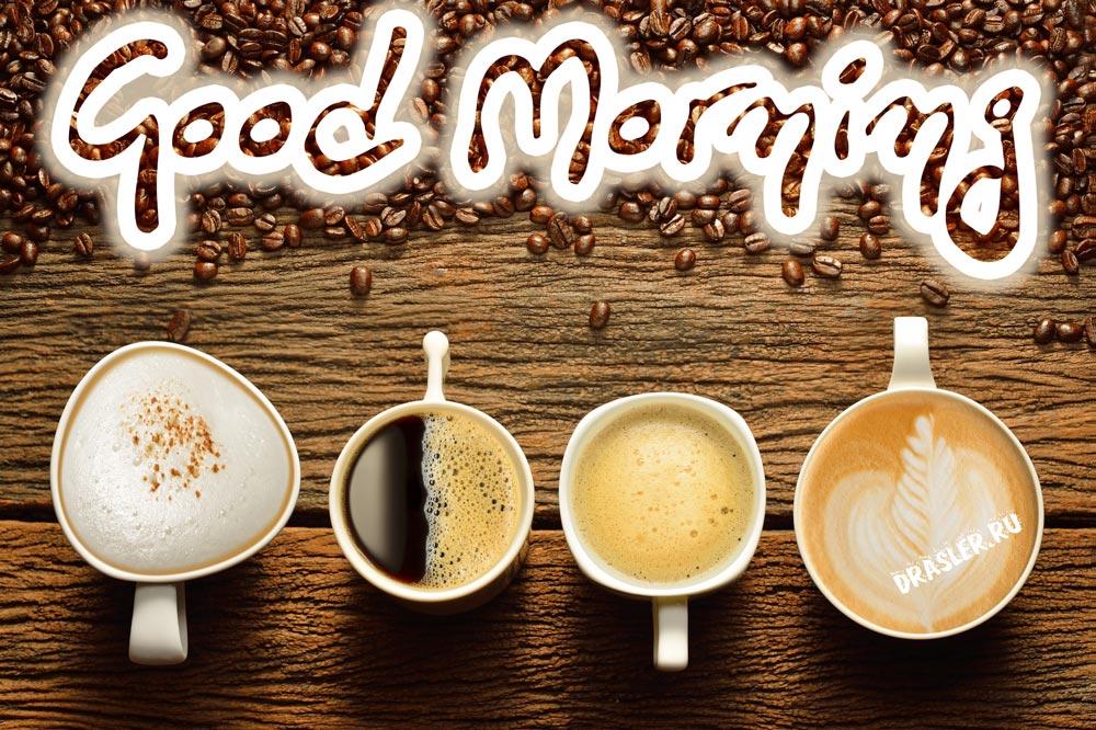 Прикольные и красивые картинки Good Morning - подборка 1
