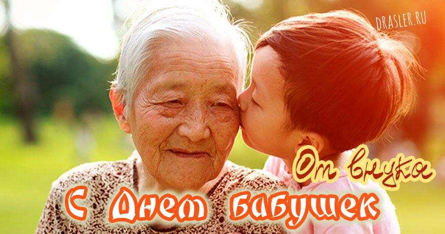 """Милые картинки """"С днем бабушек от внука"""" - открытки 1"""