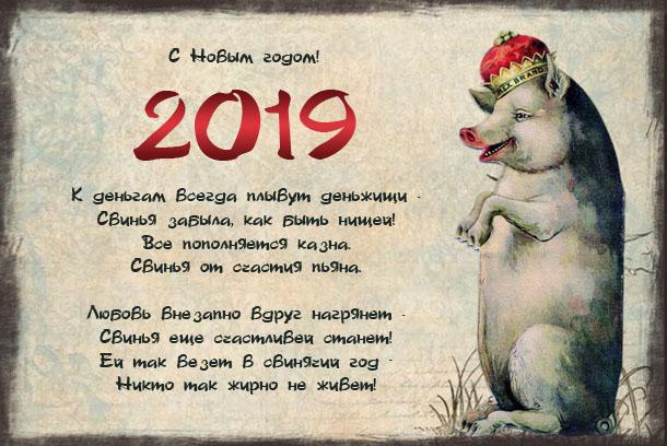Скачать красивые открытки поздравления с Новым годом 2019 4