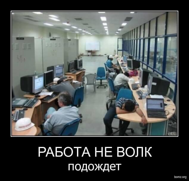 Прикольные картинки про работу и дела - подборка 2