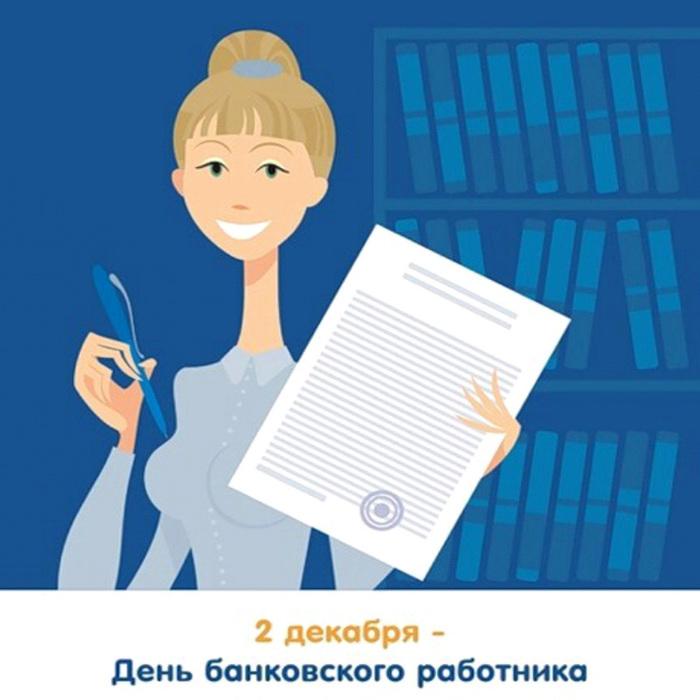 Картинки с Днем Банковского Работника России - милые открытки 7