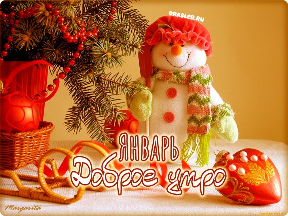Доброе утро январь - самые красивые картинки, открытки 1