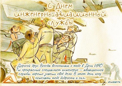 С Днем инженерно-авиационной службы ВКС России 5