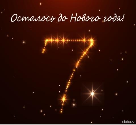 До нового года осталось 7 дней - красивые картинки 2