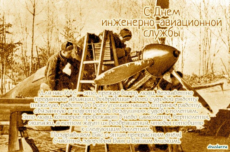 С Днем инженерно-авиационной службы ВКС России 3