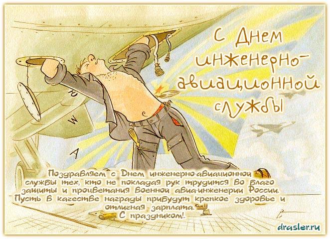 С Днем инженерно-авиационной службы ВКС России 4