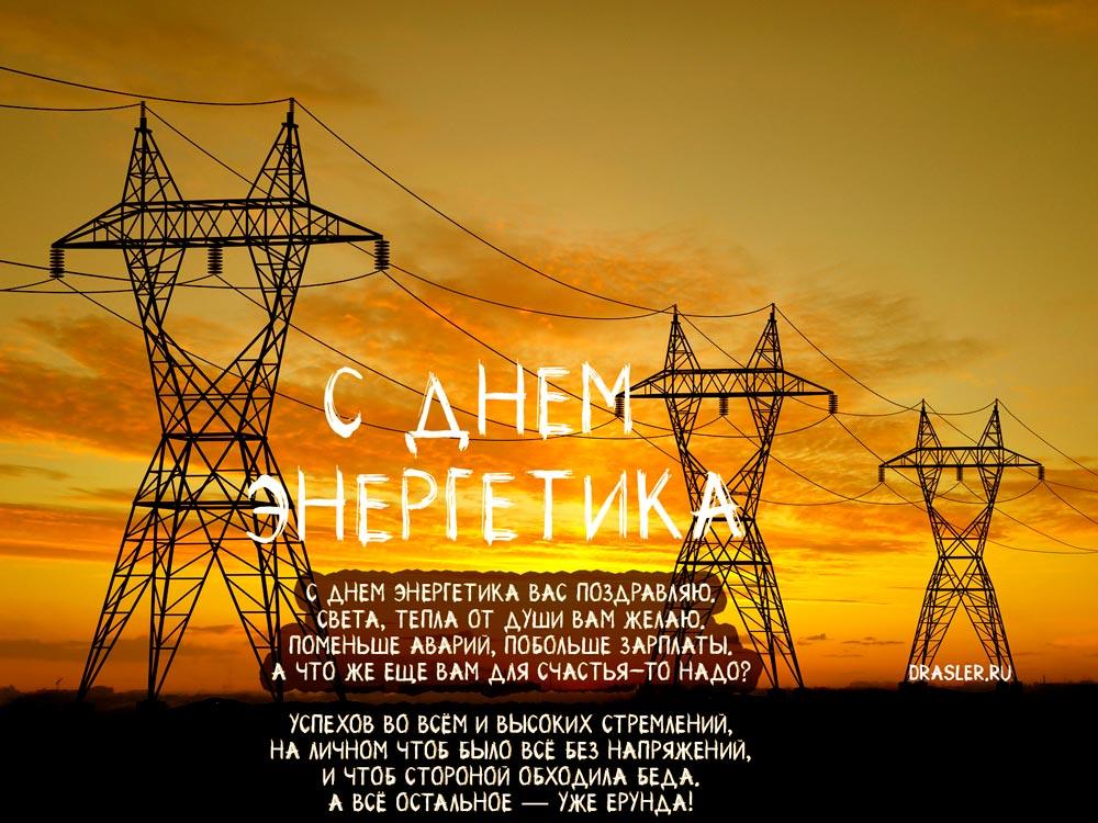 Прикольные картинки поздравления с Днем Энергетика - сборка 11