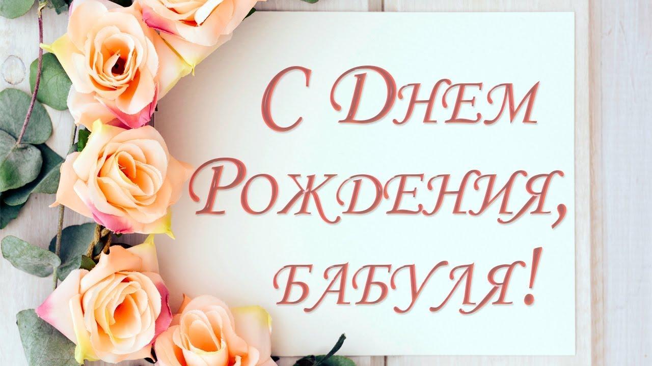 """Открытки и поздравления """"С днем рождения бабушка"""" 19"""
