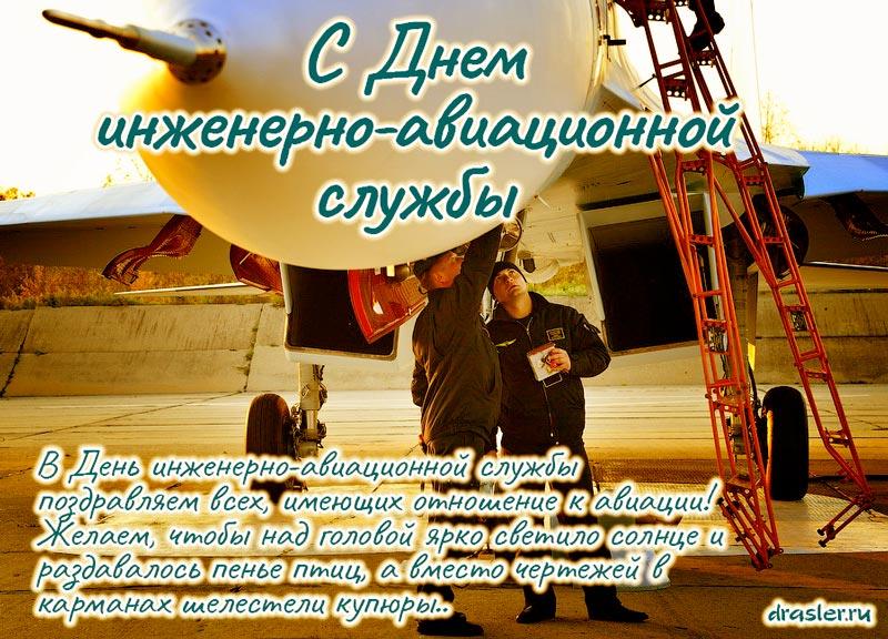 С Днем инженерно-авиационной службы ВКС России 6