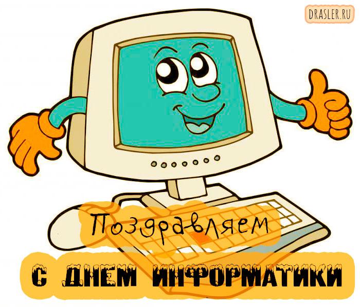 Красивые картинки с Днем информатики - приятные поздравления 5