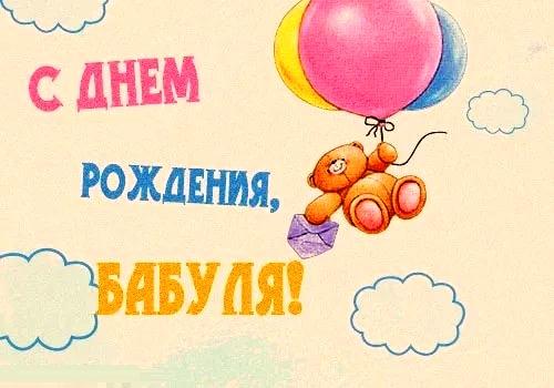 """Открытки и поздравления """"С днем рождения бабушка"""" 14"""