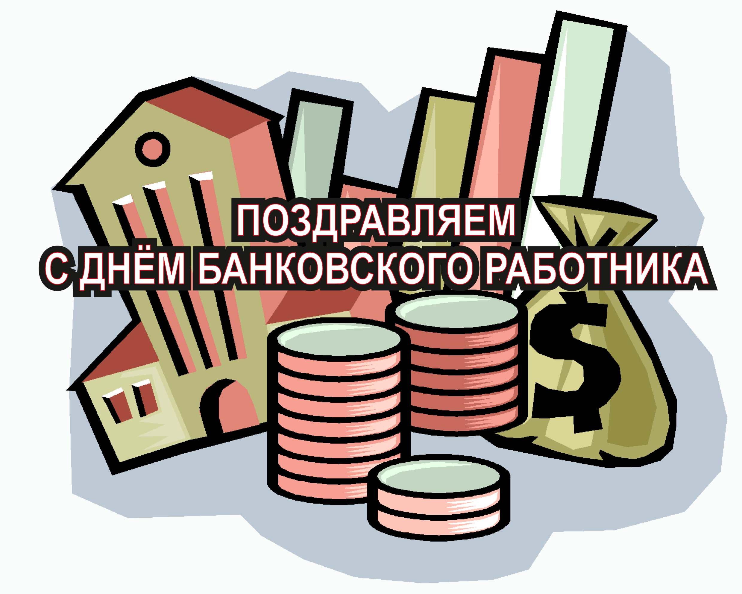 Картинки с Днем Банковского Работника России - милые открытки 4