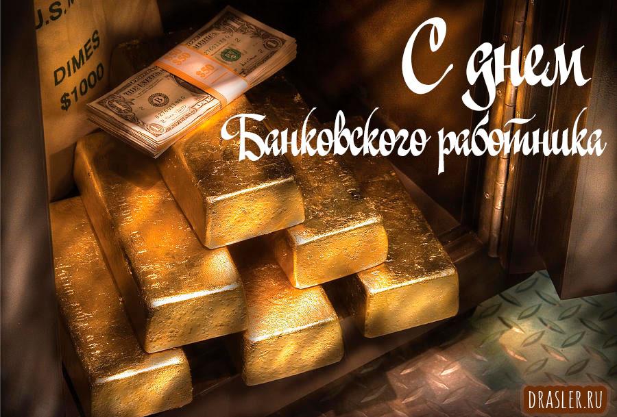 Картинки с Днем Банковского Работника России - милые открытки 18