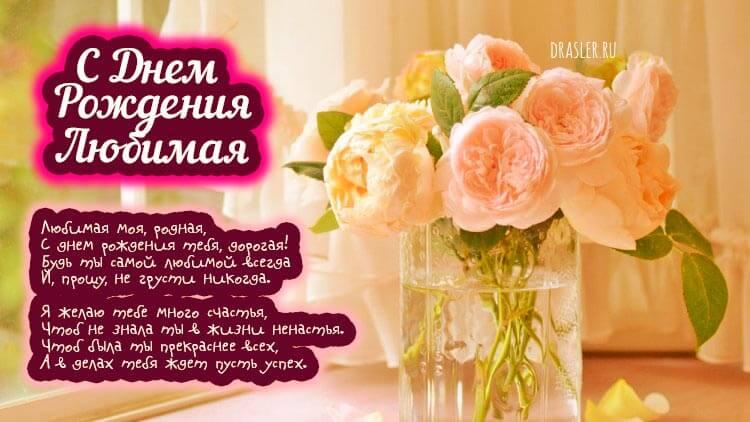 С Днем Рождения милая моя и любимая - картинки, открытки 3