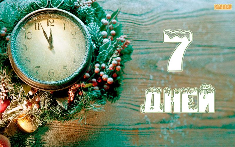 До нового года осталось 7 дней - красивые картинки 4