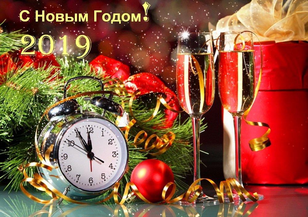 Скачать красивые открытки поздравления с Новым годом 2019 3