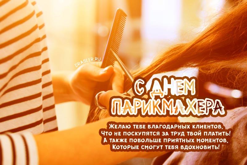 Милая сборка картинок поздравлений «С днем парикмахера» 14