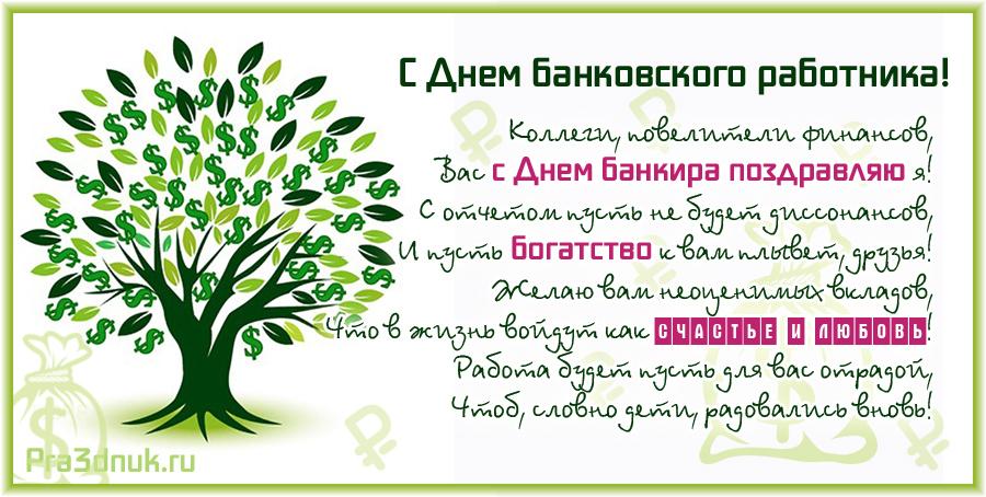 Картинки с Днем Банковского Работника России - милые открытки 5