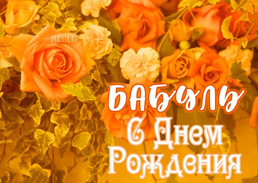 """Открытки и поздравления """"С днем рождения бабушка"""" 13"""