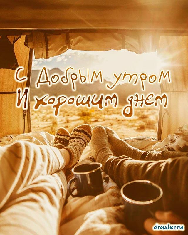 Красивые открытки с добрым утром и хорошим днем - подборка 3