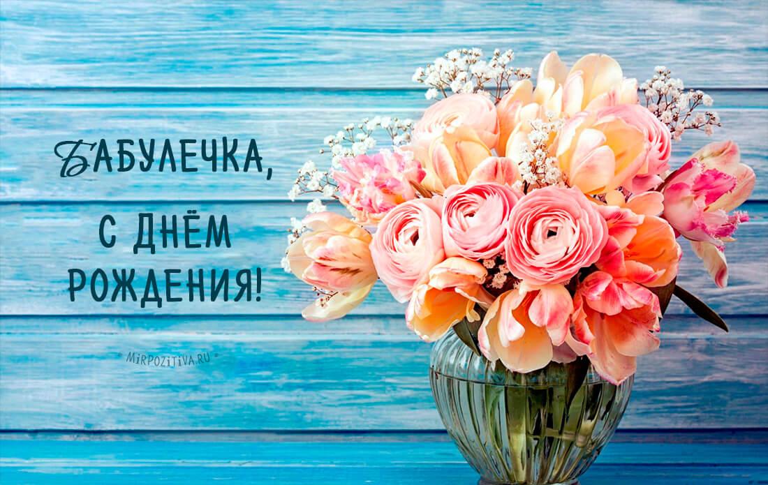 """Открытки и поздравления """"С днем рождения бабушка"""" 7"""