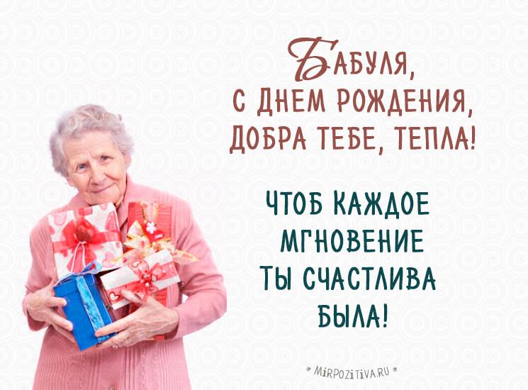 """Открытки и поздравления """"С днем рождения бабушка"""" 8"""