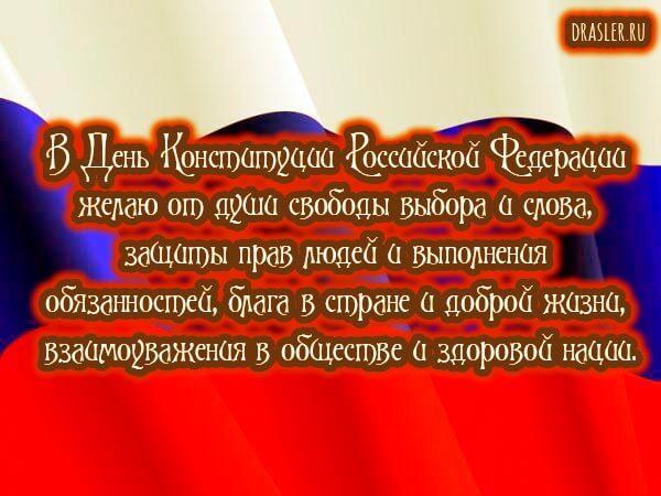 Красивые картинки с Днем Конституции Российской Федерации - подборка 1