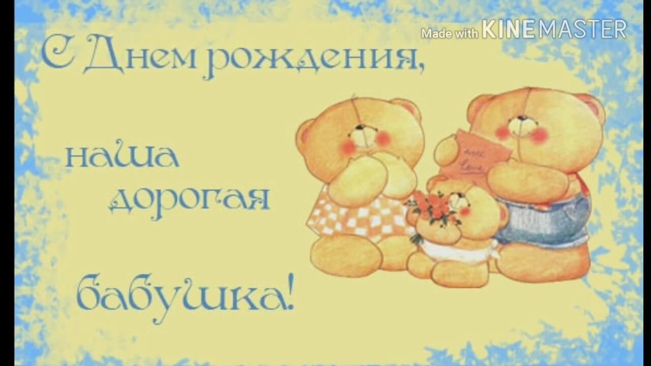 """Открытки и поздравления """"С днем рождения бабушка"""" 9"""
