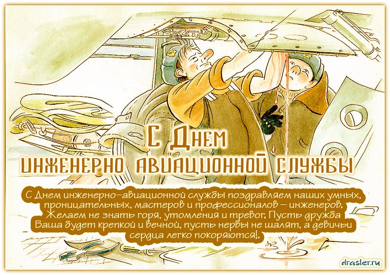 С Днем инженерно-авиационной службы ВКС России 1