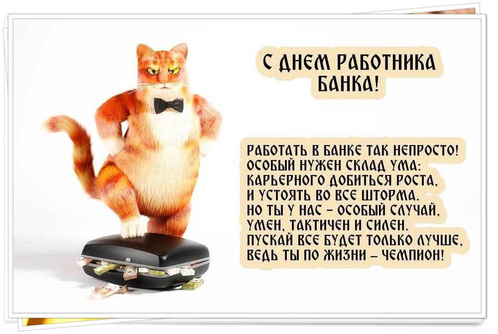 Картинки с Днем Банковского Работника России - милые открытки 6